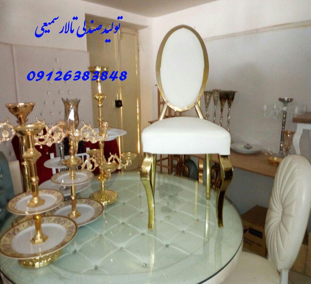 صندلی و میز تالاری ساخت و تولید ایران + گالری عکس