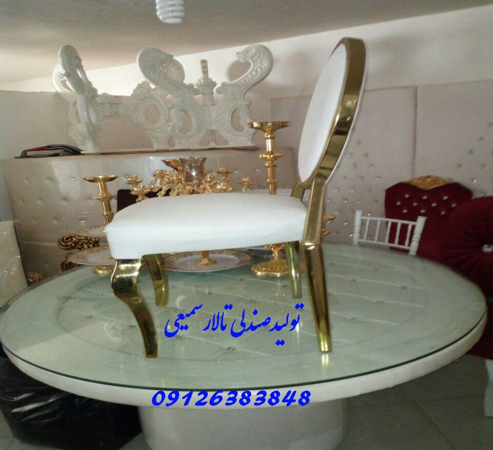 صندلی تالار پذیرایی