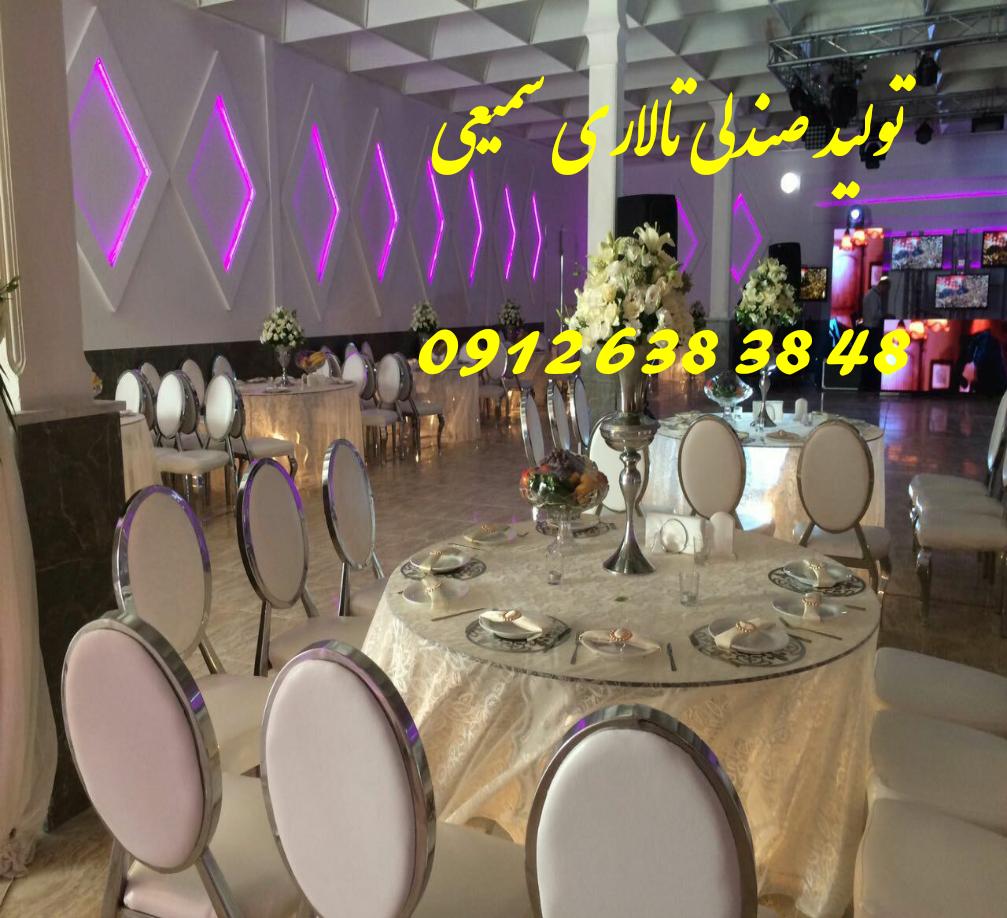 خريد و فروش صندلي تالار /مبل تالاري