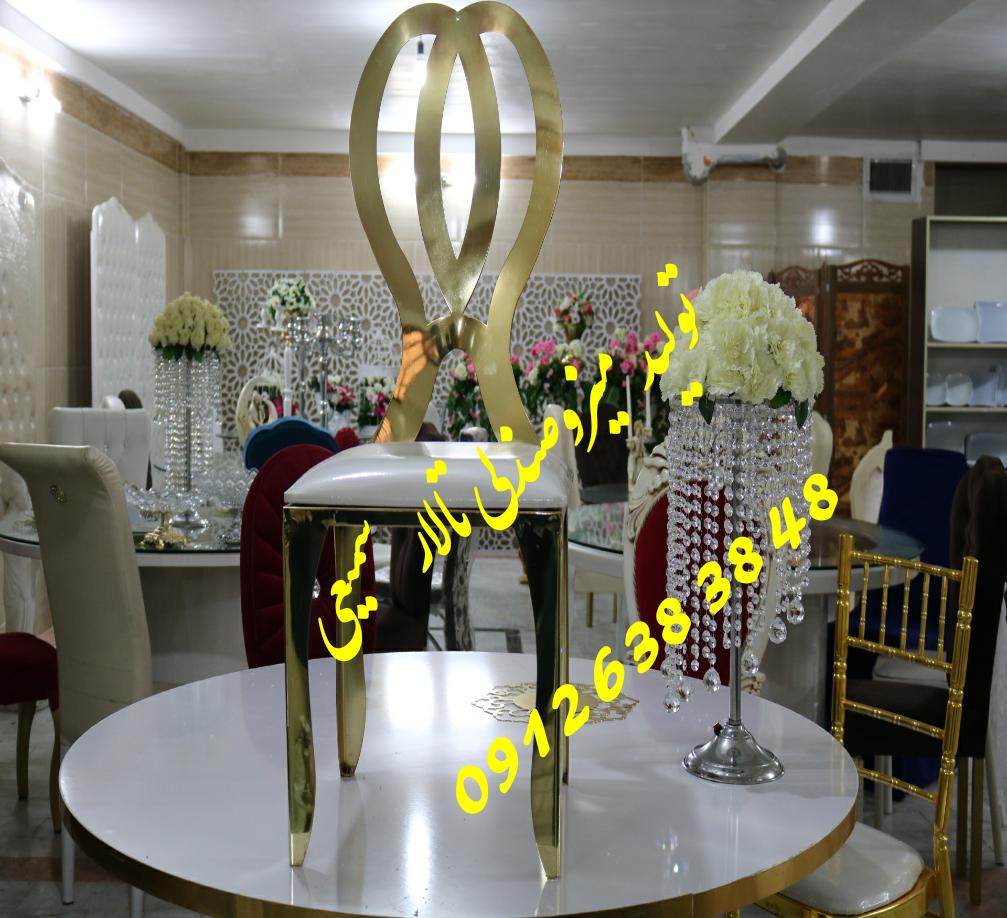 خريد و فروش صندلي /عكسِ صندلي تالار