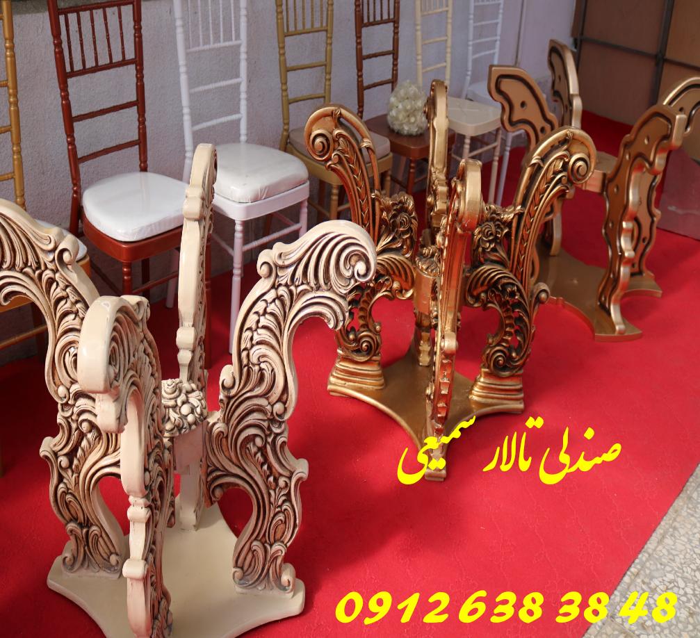 خريد و فروش صندلي تالار/عكس