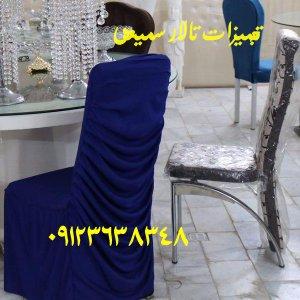 chair talar5 300x300 صندلی تالار با طرح و مدل های مختلف برای سالن و مجالس